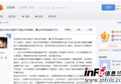 庆阳退休女院长造假户口侵占农民福利、霸占农民利益超过350万元