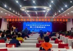 甘肃省沿黄四市州旅游发展联盟第二次联席会议在白银召开