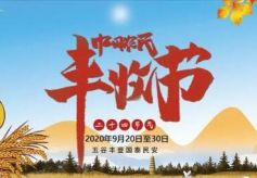 甘肃·临泽2020年农民丰收节暨智慧旅游活动盛大启动