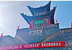 """兰州兰山三台阁修缮工程竣工""""华夏文明在甘肃""""青铜浮雕亮相"""