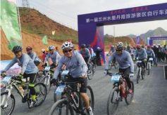 兰州水墨丹霞旅游景区首届自行车邀请赛开赛