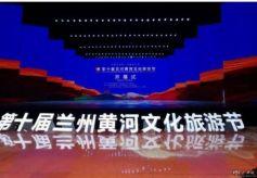 第十届兰州黄河文化旅游节在兰州音乐厅隆重开幕