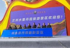 兰州水墨丹霞旅游景区测试运营启动