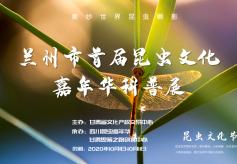 甘肃文交中心主办兰州市首届昆虫文化嘉年华科普展将于国庆开幕!