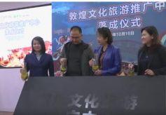 春秋旅游•敦煌文化旅游推广中心正式揭幕