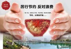 """甘肃省天水市突出""""六个一""""积极培育文明餐桌新风尚"""