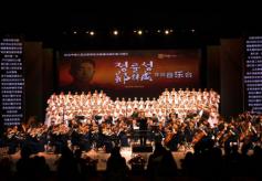 """""""歌声中的历史""""—郑律成作品音乐会"""