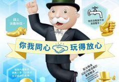 大富翁先生以「最高規格」喜迎各方遊客光臨香港大富翁夢想世界?