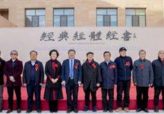 纪念敦煌莫高窟藏经洞发现120周年国际书法邀请展在敦煌开幕