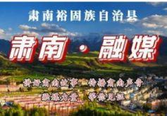 肃南县多项作品荣获2019年全民旅游宣传大奖