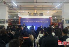 2020年甘肃省文化旅游商品大赛颁奖仪式在天水举行