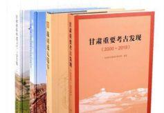 甘肃四部考古著作集中出版 展示20年来考古发掘成果