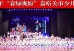 """2020年""""春綠隴原""""嘉峪關市少兒舞蹈大賽完美落幕"""