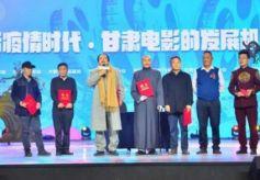 甘肅電影高峰論壇在蘭州舉辦
