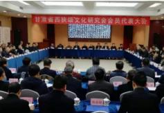 甘肅省西狹頌文化研究會第三屆會員代表大會在蘭州召開