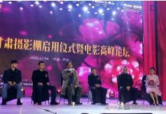 甘肅電影高峰論壇在蘭州舉行