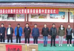 古浪县举行甘肃省公共数字文化智能设备发放仪式