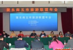甘肃陇东南五市共商区域文化旅游合作发展大计