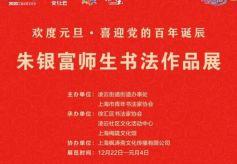朱銀富師生書法展將在梅隴文化館舉辦