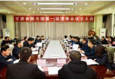 甘肅省圖書館第一屆理事會正式成立