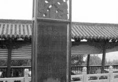 白塔山上的禹王碑