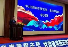 甘肅省河西五市冬春季 文化旅游推介會在杭州召開