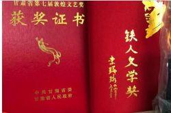 著名作家、文化學者何華教授榮獲甘肅省優秀專家稱號