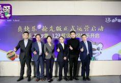 """""""真快乐""""APP抢先版正式上线暨国美零售战略发布会在京举行"""