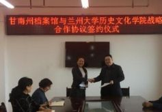 兰州大学历史文化学院与甘南州档案馆签约