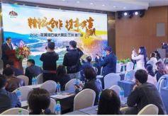 """黄河石林来兰举行2021年首场旅游推介""""秀"""""""