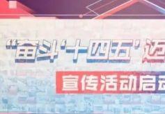 """""""百年风华·见证兰州""""建党100周年主题宣传系列活动在安宁区启动"""