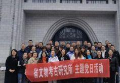 甘肃省文物考古研究所赴南梁开展主题党日活动