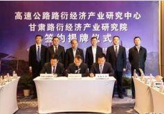甘肃省路衍经济千亿级产业集群正式起步