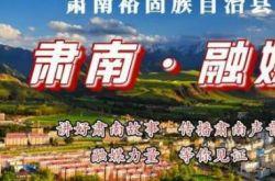 肃南县巴尔斯圣山首届登山徒步大会公告