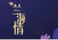 5月27日晚音乐会《兰海情》唱响金城