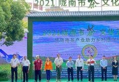 甘肃陇南:茶会为媒共商茶业 齐聚客商揽金亿元