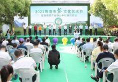 2021陇南市茶文化艺术节开幕