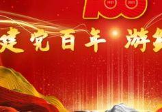 张掖高台:红星高照幸福路