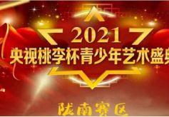 """2021央视""""桃李杯""""青少年艺术盛典甘肃·陇南赛区盛大启动"""