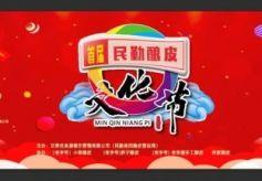 首届民勤酿皮文化节7月盛大召开