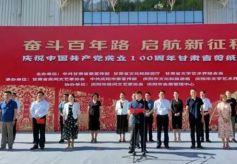庆祝建党100周年甘肃省剪纸展在庆阳市开展