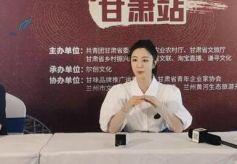 """""""薇娅魅力中国行·甘肃站活动""""助力甘肃农产品推广"""