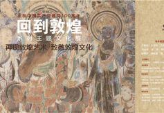 《回到敦煌》系列主题文化展在北京举行