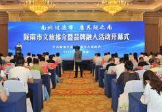 陇南市文旅推介暨品牌融入活动开幕式在成都举行