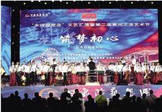 """""""永远跟党走""""文艺汇演暨第二届黄河之滨艺术节开幕"""