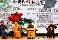 第四届中国西部优秀曲艺节目展演在兰州开幕