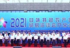 """2021""""甘味""""特色农产品贸易洽谈会开幕,93家企业签下45亿元大单"""