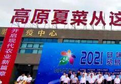 """2021""""甘味""""特色农产品贸易洽谈会在兰举行"""