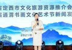 """20℃的夏天""""甘肃定西市文化旅游资源推介会在西安召开"""
