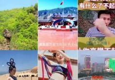 """""""2021甘肃文旅快手大V""""培养计划已经正式启动"""